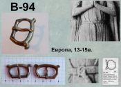 Пряжка В-94. Европа 13-15 век