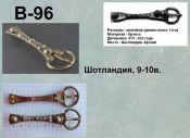 Пряжка В-96