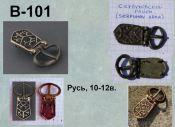 Пряжка В-101. Русь 10-12 век