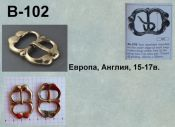 Пряжка В-102. Европа Англия 13-15 век