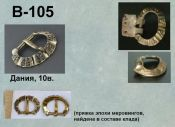 Пряжка В-105. Дания 10 век.