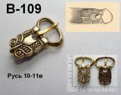 Пряжка В-109. Русь 10-11 век