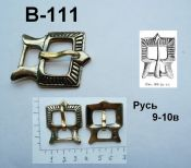 Пряжка В-111. Русь 9-10 век