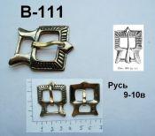 Пряжка В-111