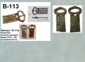 Пряжка В-113. Венгры 10-11 век