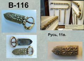 Пряжка В-116. Русь 11 век