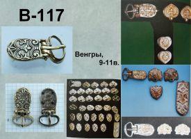Пряжка В-117. Венгры 9-11 век