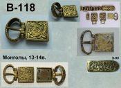 Пряжка В-118. Монголы 13-14 век