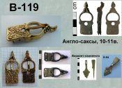 Пряжка В-119