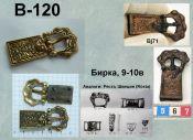 Пряжка В-120. Бирка 9-10 век