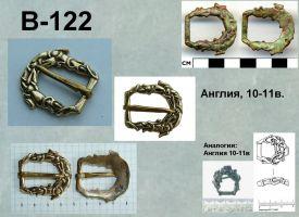 Пряжка В-122. Англия 10-11 век