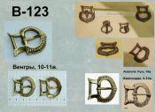 Пряжка В-123. Венгры 10-11 век