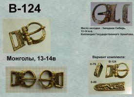 Пряжка В-124. Монголы 13-14 век