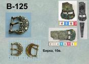 Пряжка В-125. Бирка 10 век