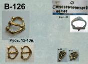 Пряжка В-126. Русь 12-13 век