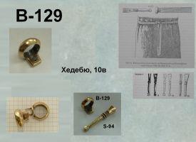 Пряжка В-129. Хедебю 10 век