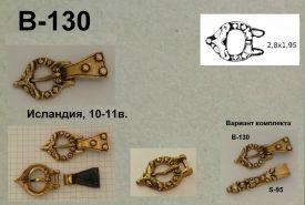 Пряжка В-130. Исландия 10-11 век