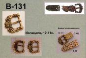 Пряжка В-131. Исландия 10-11 век