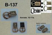 Пряжка В-137. Англия 10-11 век