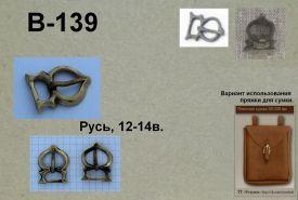 Пряжка В-139. Русь 12-14 век