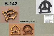 Пряжка В-142. Византия 10-11 век