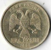 2 рубля 1999 г. СпБ.