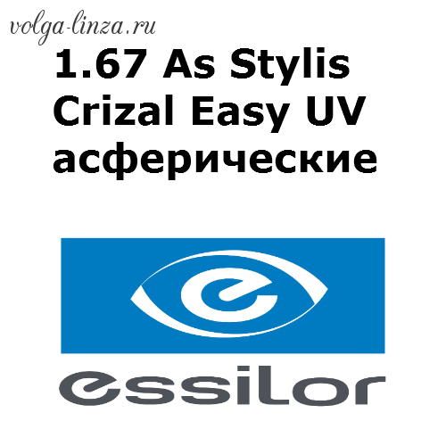 1.67  As Stylis Crizal Easy+UV- асферические