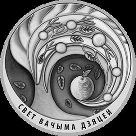 Мир глазами детей.(Свет вачыма дзяцей) 1 рубль Беларусь 2018