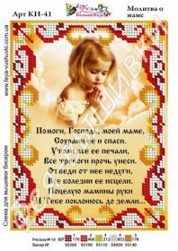 КИ-41 Фея Вышивки. Молитва о Маме. А5 (набор 300 рублей)