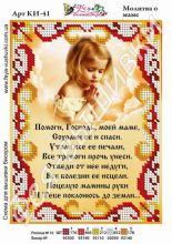 КИ-41 Фея Вышивки. Молитва о Маме. А5 (набор 275 рублей)