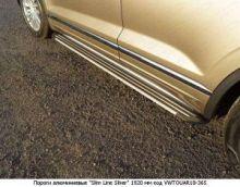 Подножки боковые, ТСС, серия Slim Line, 2 цвета