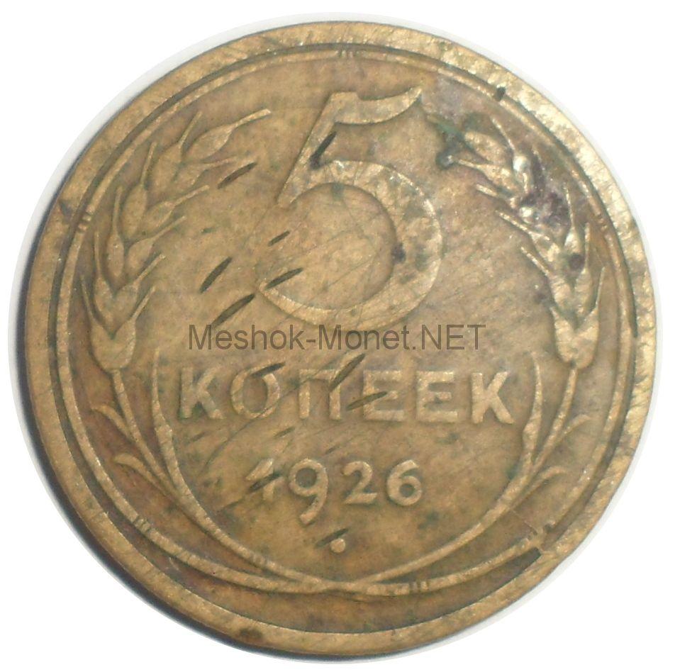 5 копеек 1926 года # 2