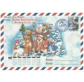 Письмо от Деда Мороза с диском.