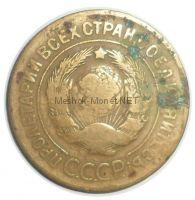 3 копейки 1928 года # 4