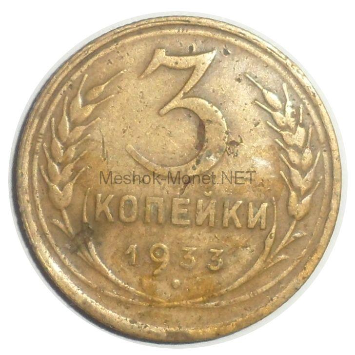 3 копейки 1933 года # 1