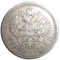 1 рубль 1896 года * # 1