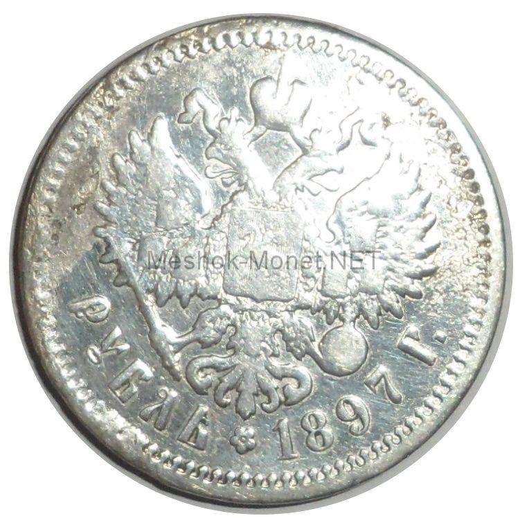 1 рубль 1897 года АГ # 1