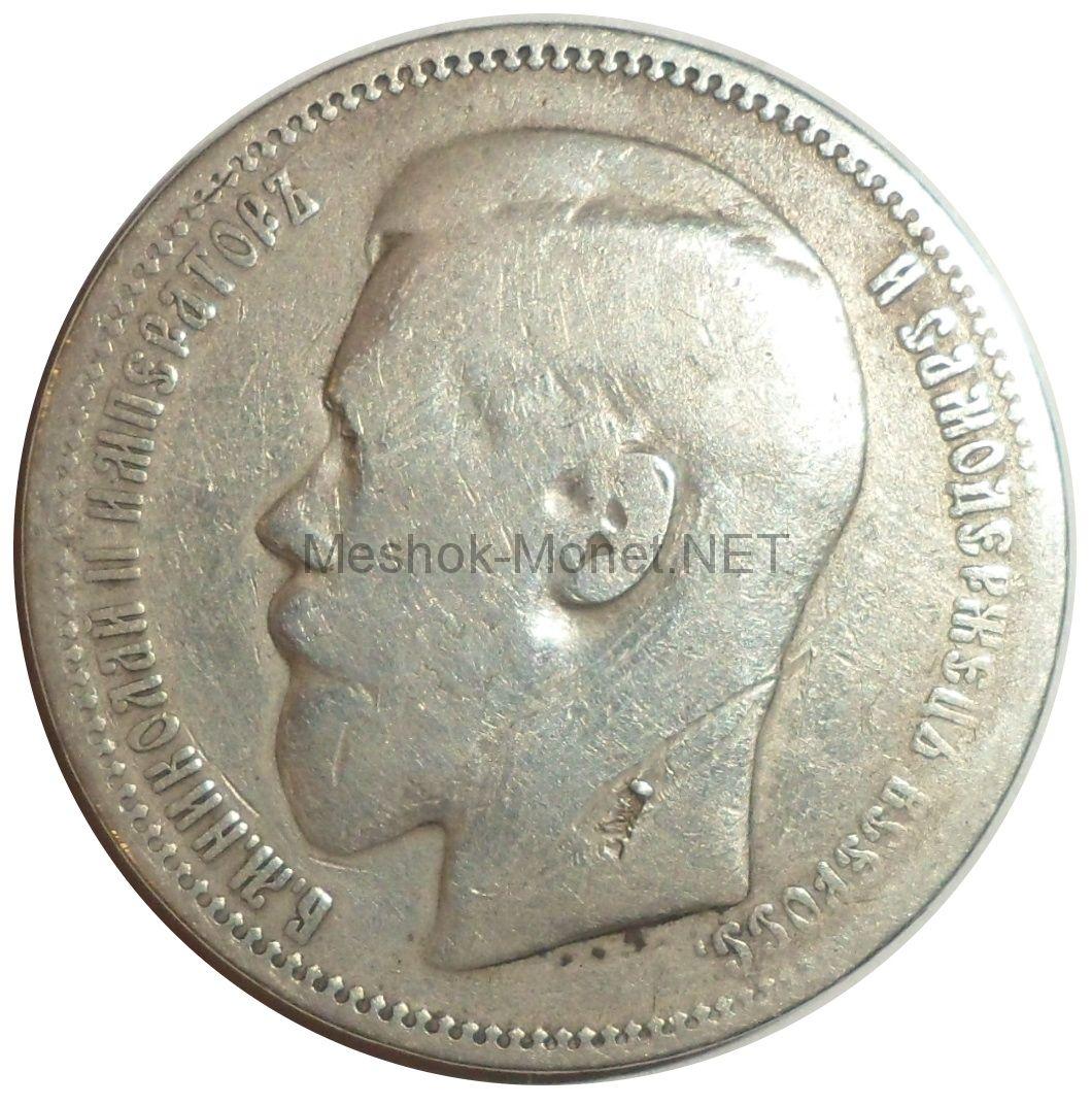 1 рубль 1896 года * # 2
