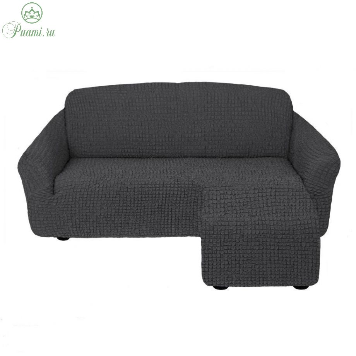 Чехол для углового дивана оттоманка без оборки правый,темно серый