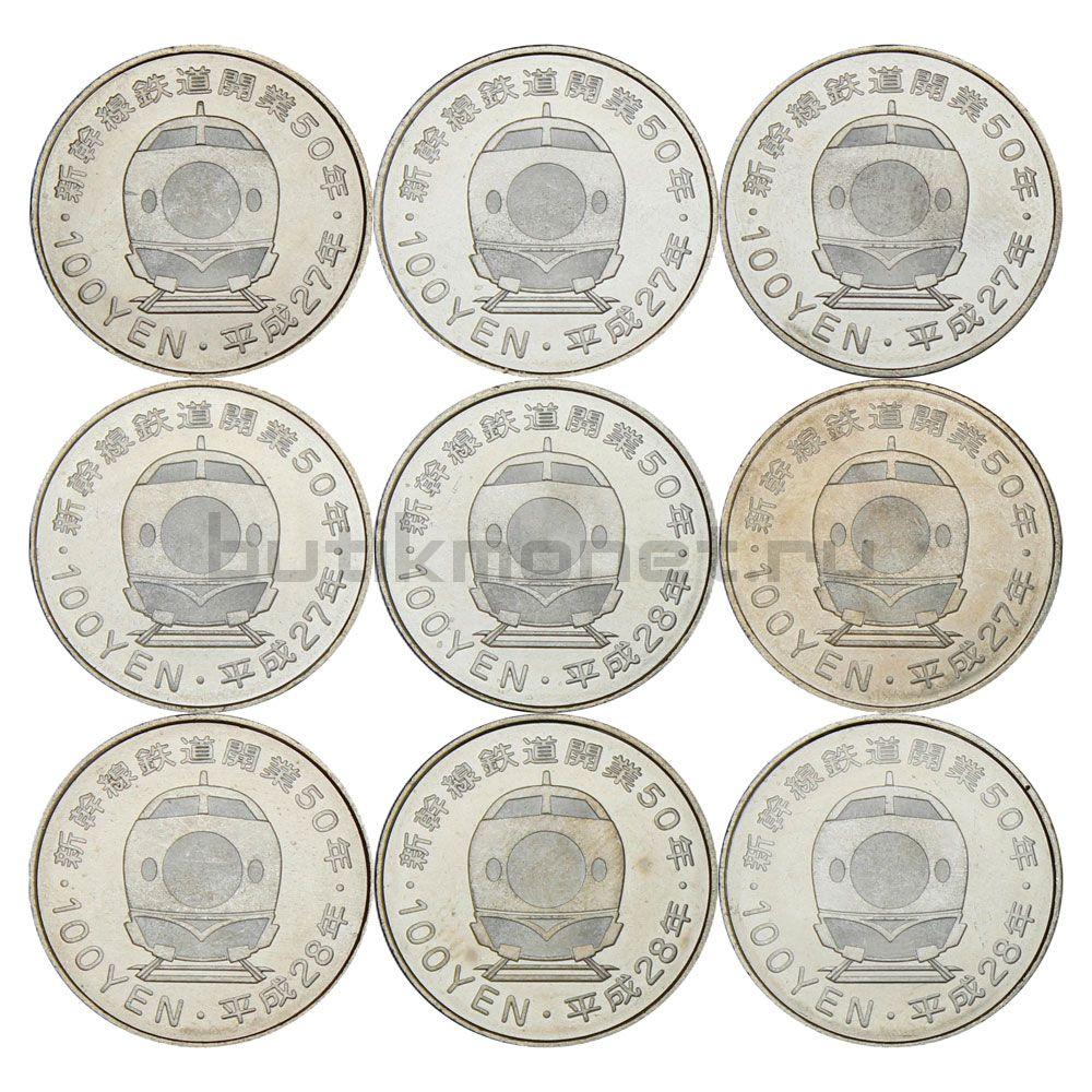 Набор монет 100 йен 2015-2016 Япония 50 лет Скоростной железной дороге (9 штук)