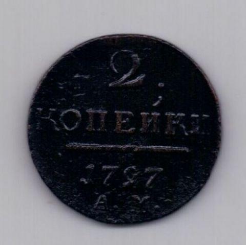 2 копейки 1797 года АМ