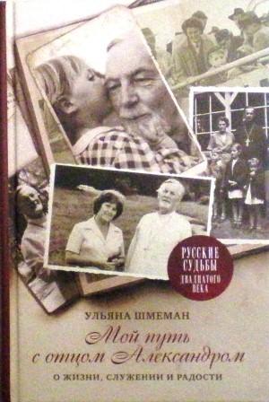 Мой путь с отцом Александром. О жизни, служении и радости. Воспоминания жены священника