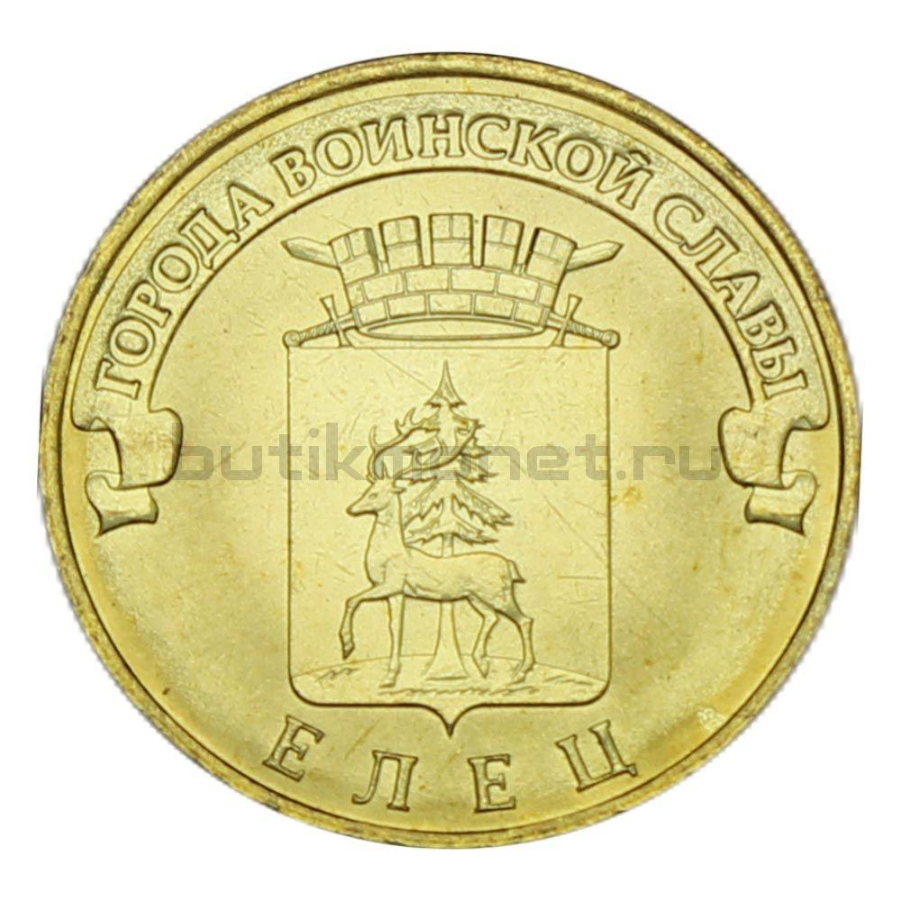 10 рублей 2011 СПМД Елец (Города воинской славы)