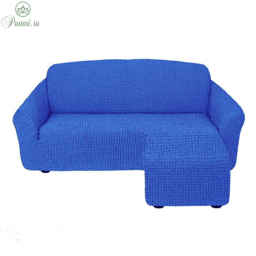 Чехол для углового дивана оттоманка без оборки правый,синий