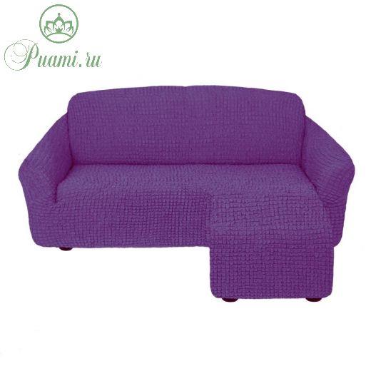 Чехол для углового дивана оттоманка без оборки  левый,фиолетовый