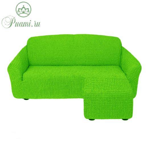 Чехол для углового дивана оттоманка без оборки  левый,салатовый