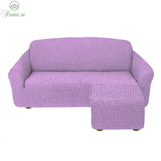 Чехол для углового дивана оттоманка без оборки правый,Сирень