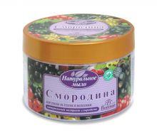 """Натуральное мыло для ухода за телом и волосами """"Смородина"""" Ф-261, 450 г"""
