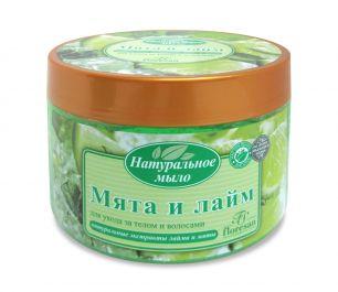 """""""FS"""" Ф-344 Натуральное мыло для ухода за телом и волосами """"Мята и лайм"""" , 450 г"""