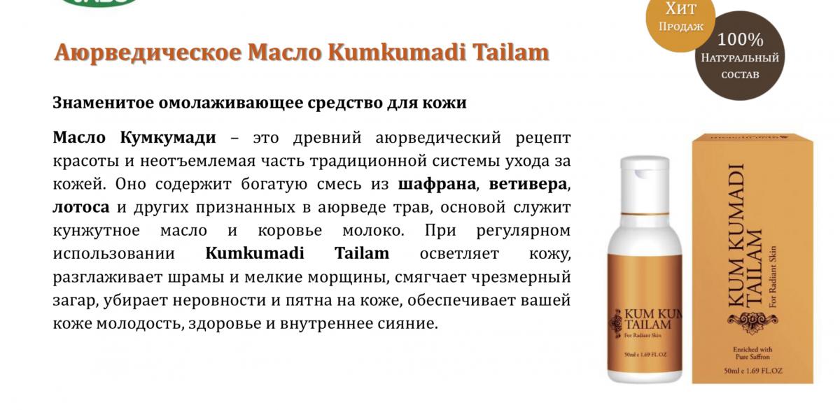 Kumkumadi tailam (VASU),25мл Масло для лица